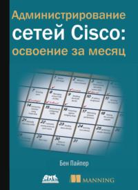 Обложка «Администрирование сетей Cisco: освоение за месяц»