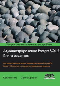 Обложка «Администрирование PostgreSQL 9. Книга рецептов»