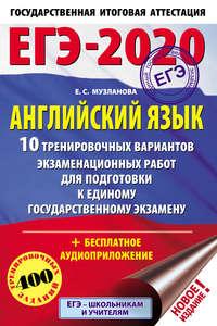 Обложка «ЕГЭ-2020. Английский язык. 10 тренировочных вариантов экзаменационных работ для подготовки к единому государственному экзамену»