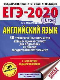 Обложка «ЕГЭ-2020. Английский язык. 30 тренировочных вариантов экзаменационных работ для подготовки к единому государственному экзамену»