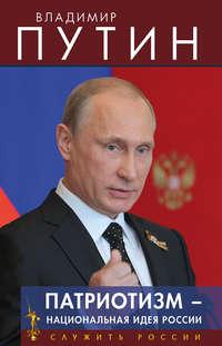 Обложка «Патриотизм – национальная идея России»