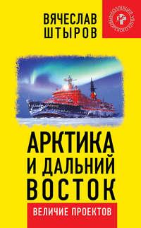 Обложка «Арктика и Дальний Восток. Величие проектов»