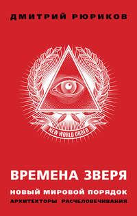 Обложка «Времена зверя. Новый мировой порядок. Архитекторы расчеловечивания»