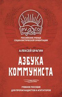 Обложка «Азбука коммуниста»