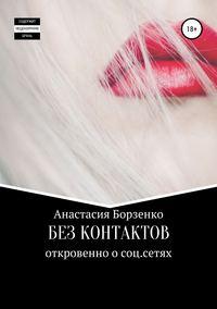 Обложка «Без контактов»