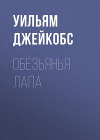 Обложка «Обезьянья лапа»
