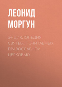 Обложка «Энциклопедия святых, почитаемых Православной церковью»