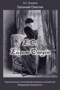 Обложка «Евгений Онегин / Eugene Onegin»