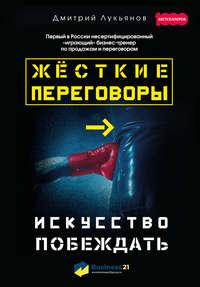 Обложка «Жёсткие переговоры – искусство побеждать»