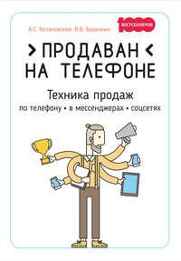 Обложка «Продаван на телефоне. Техника продаж по телефону, в мессенджерах, соцсетях»