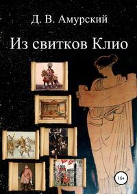 Обложка «Из свитков Клио»