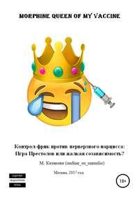 Обложка «Morphine queen of my vaccine. Контрол-фрик против перверзного нарцисса: Игра Престолов или жалкая созависимость?»