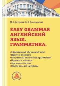 Обложка «Easy Grammar. Учебник по грамматике английского языка»