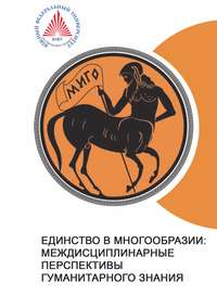 Обложка «Единство в многообразии: междисциплинарные перспективы гуманитарного знания»
