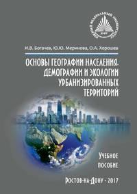 Обложка «Основы географии населения, демографии и экологии урбанизированных территорий»