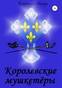 Обложка «Королевские мушкетёры»