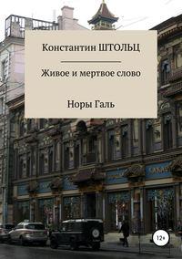 Обложка «Живое и мертвое слово Норы Галь. Конспект для копирайтеров»