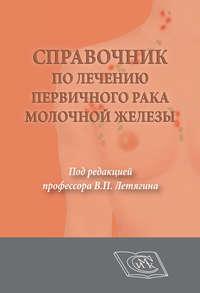 Обложка «Справочник по лечению первичного рака молочной железы»