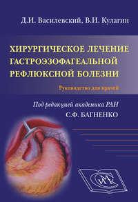 Обложка «Хирургическое лечение гастроэзофагеальной рефлюксной болезни. Руководство для врачей»