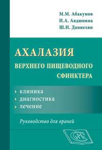Обложка «Ахалазия верхнего пищеводного сфинктера: клиника, диагностика, лечение. Руководство для врачей»