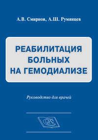 Обложка «Реабилитация больных на гемодиализе. Руководство для врачей»