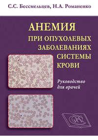 Обложка «Анемия при опухолевых заболеваниях системы крови. Руководство для врачей»