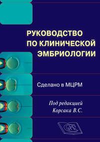 Обложка «Руководство по клинической эмбриологии. Сделано в МЦРМ. Руководство для врачей»
