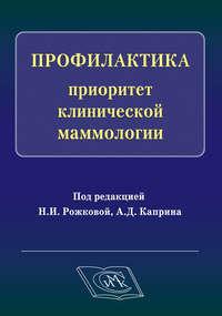 Обложка «Профилактика – приоритет клинической маммологии»