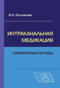Обложка «Интраканальная медикация: современные методы»