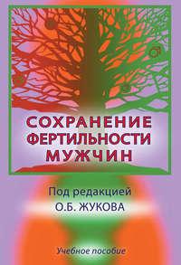 Обложка «Сохранение фертильности мужчин»