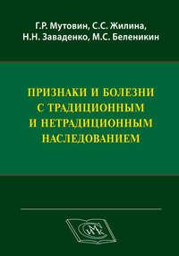 Обложка «Признаки и болезни с традиционным и нетрадиционным наследованием»