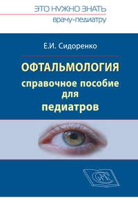 Обложка «Офтальмология. Справочное руководство для педиатров. Книга 1»