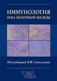 Обложка «Иммунология рака молочной железы»