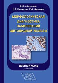Обложка «Морфологическая диагностика заболеваний щитовидной железы. Цветной атлас»