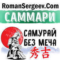 Обложка «Самурай без меча. Китами Масао. Обзор»