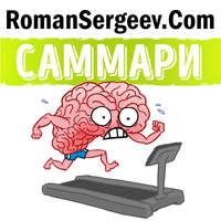 Обложка «Тренируем мозг. Рюта Кавашима. Обзор»