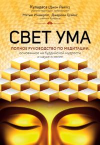 Обложка «Свет ума. Подробный путеводитель по медитации»