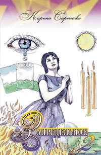 Обложка «Запредельное 2: Интервью с целителями»