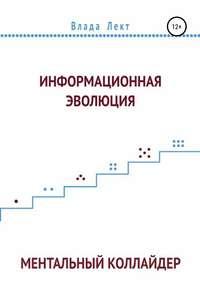 Обложка «Информационная эволюция: Ментальный Коллайдер»