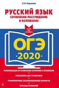 Обложка «ОГЭ-2020. Русский язык. Сочинение-рассуждение и изложение»