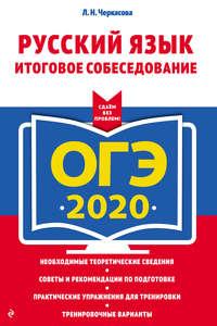 Обложка «ОГЭ-2020. Русский язык. Итоговое собеседование»