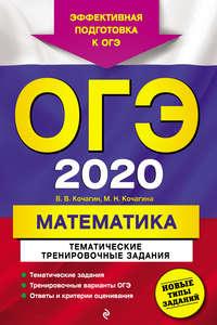 Обложка «ОГЭ-2020. Математика. Тематические тренировочные задания»