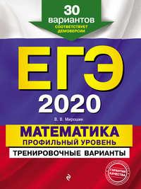 Обложка «ЕГЭ-2020. Математика. Профильный уровень. Тренировочные варианты. 30 вариантов»