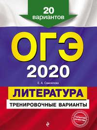Обложка «ОГЭ-2020. Литература. Тренировочные варианты. 20 вариантов»
