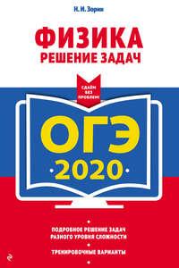 Обложка «ОГЭ-2020. Физика. Решение задач»