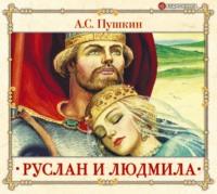 Обложка «Руслан и Людмила»