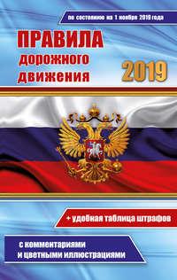 Обложка «Правила дорожного движения РФ 2019 с комментариями и цветными иллюстрациями»