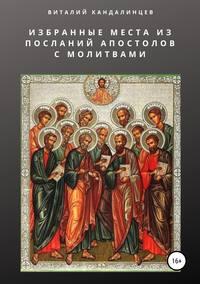 Обложка «Избранные места из посланий апостолов с молитвами»