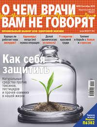 Обложка «О чем врачи вам не говорят №09/2019»
