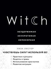Обложка «Witch. Неудержимая. Неукротимая. Непокорная»